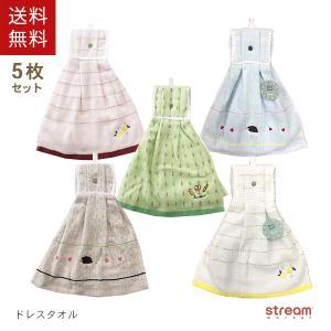 送料無料 ドレスタオル オシャレ 5枚セット トイレ キッチン まとめ買い ハリネズミ パン レモン 刺繍 かわいい 綿 stream-twin