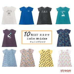 送料無料 Tシャツ レディース 半袖 チュニック ゆったり 10枚組 セット カジュアル おまかせ 夏 可愛い アニマル 総柄 M-L stream-twin