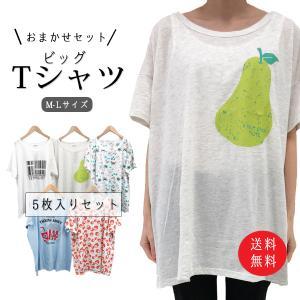 送料無料 Tシャツ レディース 半袖 まとめ買い 5枚組 おまかせ ゆったり かわいい カジュアル ビッグT オーバーサイズ ロゴ ペンギン ネコ stream-twin