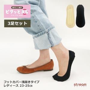 【ゆうパケット送料無料】フットカバー カバーソックス 浅履き ピタッとまる 3足組 靴下 レディース 滑り止め 脱げにくい おしゃれ シームレス 23-25cm|stream-twin