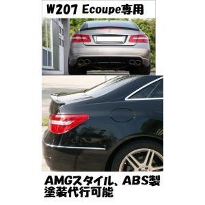 BENZ ベンツ W207 Eクラスクーペ用 AMGタイプ トランクスポイラー ABS
