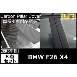 BMW F26 2014〜X4用綾織カーボンセンターピラーセット[RCBM265223001]