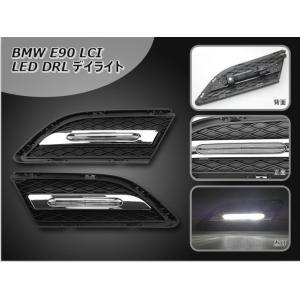 BMW E90 E91 LCI 後期 3シリーズ  用 超高輝度 LED デイライト 左右セット|streamtech