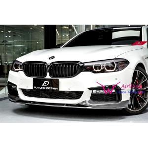 BMW G30 G31 5シリーズ セダン ツーリング Mスポーツ 用 Mパフォーマンス タイプ 3ピース カーボンスポイラー カーボンリップ バンパーリップ|streamtech
