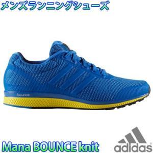 アディダス ランニングシューズ メンズ スニーカー adidas Mana BOUNCE knit 青 BY3858 男性用 運動靴 マラソンシューズ ジョギングシューズ 人気ブランド 即納|streetbros