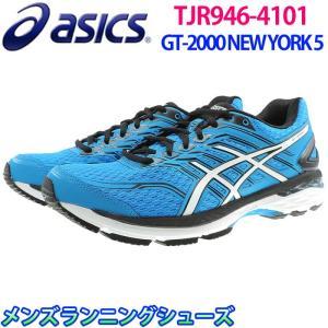 ASICS GT-2000 NEW YORK5 アシックス ニューヨーク5 ランニングシューズ マラソン スニーカー TJG946