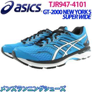 ASICS GT-2000 NEW YORK 5-SW アシックス ニューヨーク ランニングシューズ 幅広 マラソン メンズ TJG947