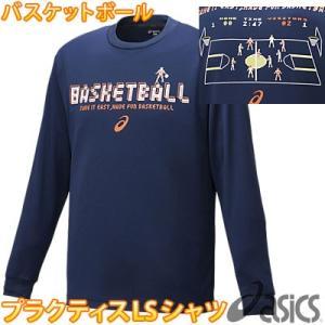 アシックス プラシャツ XB977N バスケットボールウェア 長袖Tシャツ トレーニングウェア プラクティスウェア 2015年 部活 即納 販売 通販 人気 吸汗速乾 練習着