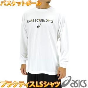 アシックス バスケットボール トレーニングウェア XB991N 長袖 Tシャツ 部活