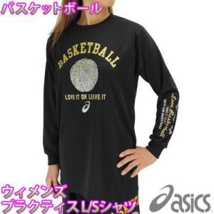 アシックス レディース バスケットボール トレーニングウェア XB992N 長袖Tシャツ プラクティスウェア 2016年春夏モデル 部活 販売 通販 人気