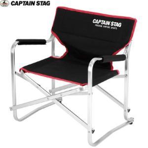 CAPTAIN STAG キャプテンスタッグ UC-1701 ジュール ロースタイルディレクターチェアー(ミニ)(ブラック)
