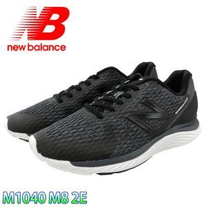 NEW BALANCE メンズ ランニングシューズ スニーカー M1040 M8 2E ニューバランス 男性用 運動靴