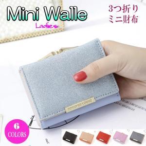 ミニ財布 三つ折り財布 ミニウォレット レディース かわいい おしゃれ 使いやすい 人気 がま口 小...