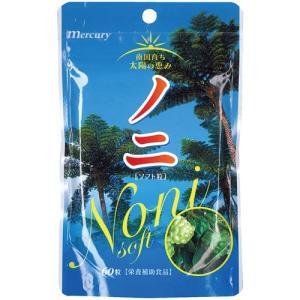 ノニ ソフト粒 60粒 送料無料 アミノ酸 健康 美容 ダイエット ビタミン ミネラル ダイエットサプリ