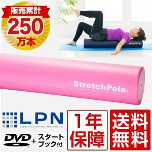 ストレッチポールEX(ピンク)株式会社LPN