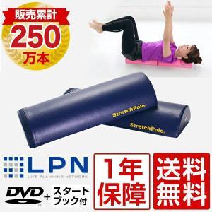 ストレッチポールハーフカット(ネイビー)株式会社LPN|stretchpole