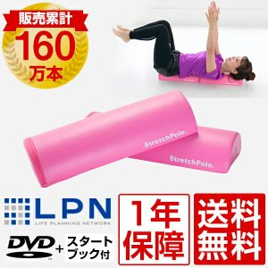 ストレッチポールハーフカット(ピンク)株式会社LPN
