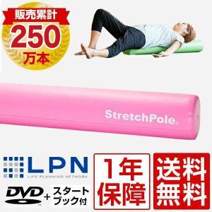ストレッチポールMX(ピンク)株式会社LPN