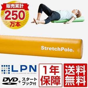 ストレッチポールMX(イエロー)株式会社LPN