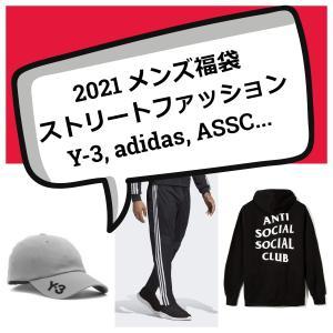 【2021年福袋】メンズ ストリートファッション福袋 Y-3、アディダス、ANTI SOCIAL S...