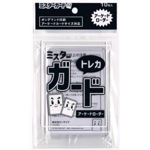 最高級PVC使用で透明度抜群! ミスターガード アーケードローダー【スモール】オンデマンド印刷アーケ...