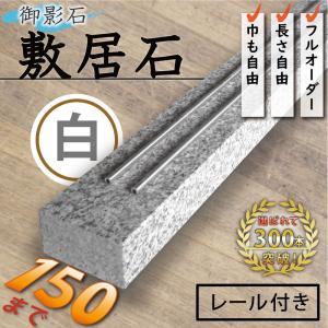 敷居石レール付き!! 【敷居石(白)150】オーダーメードで自由にカスタマイズ!