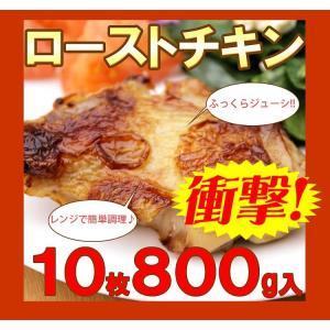レンジでチンの本格ローストチキン 800g(80g×10枚) 主婦のミカタ 送料無料/uf  鶏肉/肉|stsy