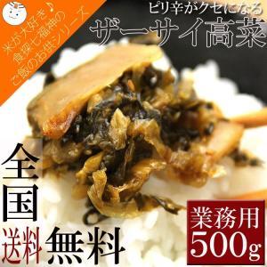 ご飯のお供 ピリ辛がクセになる ザーサイ高菜 業務用500g 常温 漬物 メール便 セール ポイント...
