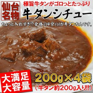 仙台名物 牛タンシチュー 4袋 うまみたっぷり牛タンがゴロっと入った 送料無料 ご飯のお供