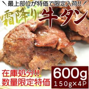 牛タンの最高峰 希少な塩だれ霜降り牛タン600g (150g×4P) 送料無料 数量限定 在庫処分特価