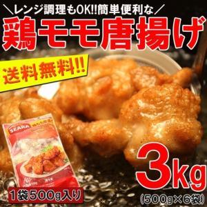 鶏もも唐揚げ 3kg レンジ調理OK 500g×6袋 プロ御用達業務用食材 送料無料
