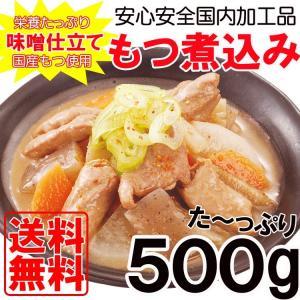 もつ煮 じっくり煮込んだ野菜もつ煮込み(味噌)500g 安心安全国内加工品 国産もつ使用 常温 メール便 セール