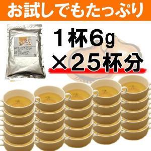 たまねぎスープ お試し送料無料 淡路産100%たまねぎ使用 150g×1パック bs|stsy|02
