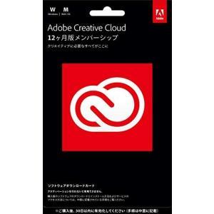 Adobe Creative Cloud コンプリート|12か月版|パッケージコード版