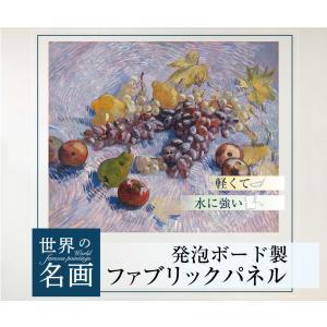 ファブリックパネル アートパネル インテリア 北欧 A3サイズ 36cm×30cm ブドウ、レモン、ナシ、リンゴ ゴッホ ウォールアート キャンバス|studio-canda