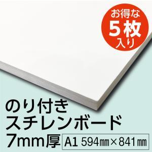 のり付きスチレンボード 7mm厚 A1 594mm×841mm 5枚組 cpパネル ウッドラックパネル プレゼンボード studio-canda