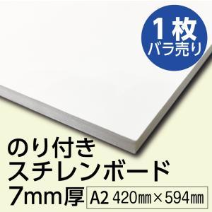 のり付きスチレンボード 7mm厚 A2 420mm×594mm 1枚 cpパネル ウッドラックパネル プレゼンボード 粘着パネル アーチストパネル studio-canda