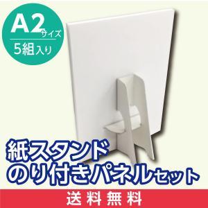 POP制作キット のり付きスチレンボード(7mm厚)と紙スタンドのセット A2 5組 cpパネル ウッドラックパネル プレゼンボード ポップ 粘着パネル studio-canda