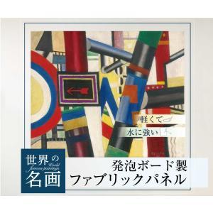 ファブリックパネル アートパネル インテリア 北欧 A3サイズ 36cm×30cm 踏切 フェルナンレジェ ウォールアート キャンバス|studio-canda