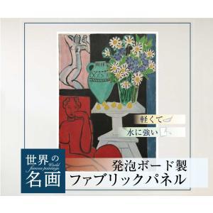 ファブリックパネル アートパネル インテリア 北欧 A3サイズ 30cm×41cm ヒナギク アンリ・マティス ウォールアート キャンバス|studio-canda