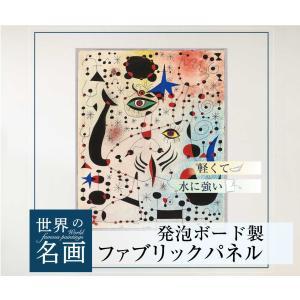 ファブリックパネル アートパネル インテリア 北欧 A3サイズ 30cm×36cm 女性に恋する暗号と星座 ジョーン・ミロ ウォールアート キャンバス|studio-canda