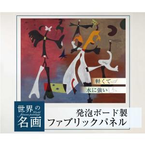 ファブリックパネル アートパネル インテリア 北欧 A3サイズ 37cm×30cm 絵画 星付きフィギュア ジョアン・ミロ ウォールアート キャンバス|studio-canda