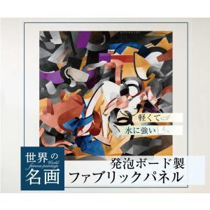 ファブリックパネル アートパネル インテリア 北欧 A3サイズ 36cm×30cm Edotaonisl教会伝道 フランシス・ピカビア ウォールアート キャンバス|studio-canda
