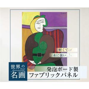 ファブリックパネル アートパネル インテリア 北欧 A3サイズ 30cm×39cm ピカソ 赤い肘掛け椅子 ウォールアート キャンバス|studio-canda