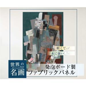 ファブリックパネル アートパネル インテリア 北欧 A3サイズ 30cm×43cm パイプを持つ男 パブロ・ピカソ ウォールアート キャンバス|studio-canda