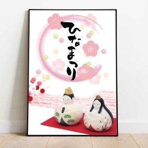 ひな祭り 節句 ポスター A1 A0 B0  雛祭り 雛人形 ひなまつり 日本 和風 和柄 かわいい おしゃれ 壁掛け デコレーション 省スペース インテリア雑貨 店舗装飾 studio-canda