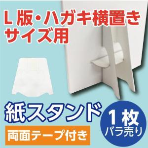 紙スタンド 紙足 最小サイズ(L版・ハガキ横置き向け)1枚バラ売り|studio-canda