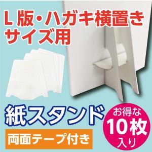 紙スタンド 紙足 最小サイズ(L版・ハガキ横置き向け)10枚組|studio-canda