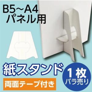 紙スタンド 紙足 A4・B5 POP用 1枚バラ売り|studio-canda