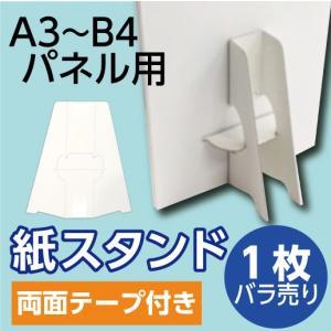紙スタンド 紙足 A3・B4 POP用 1枚バラ売り|studio-canda